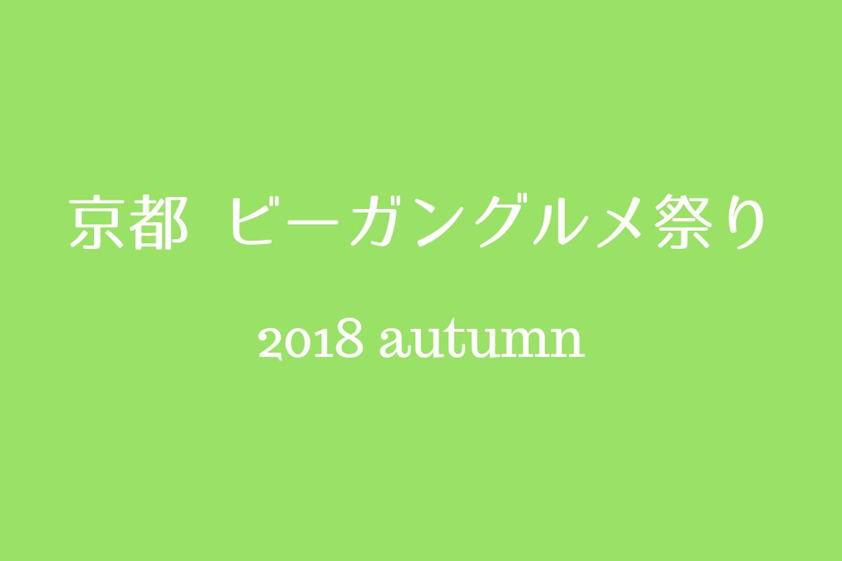 2018年秋の京都ビーガングルメ祭り