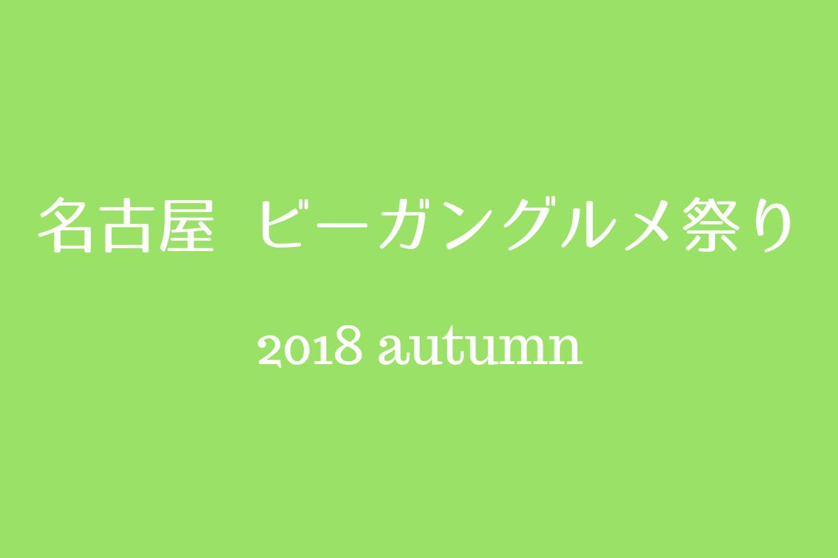 2018年秋の名古屋ビーガングルメ祭り