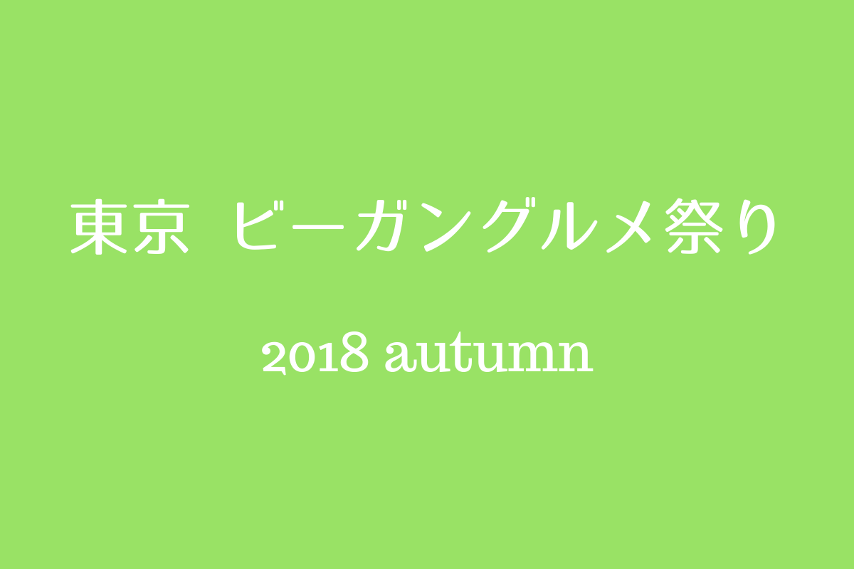 2018年秋の東京ビーガングルメ祭り