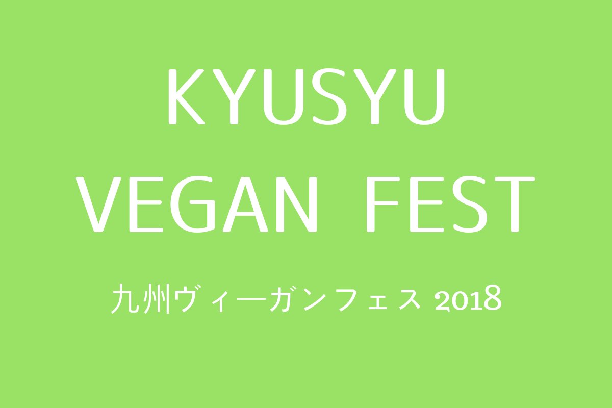 九州ヴィーガンフェス2018